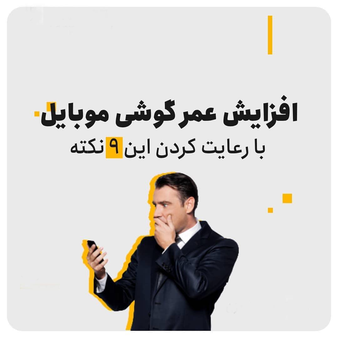 افزایش عمر گوشی موبایل
