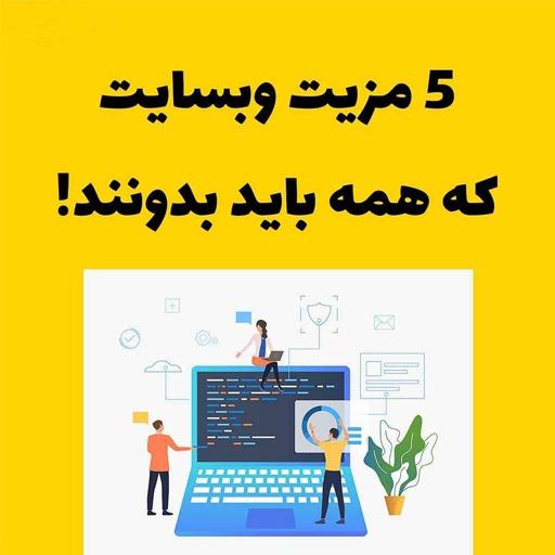 5 مزیت داشتن وب سایت