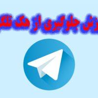 آموزش جلوگیری از هک تلگرام