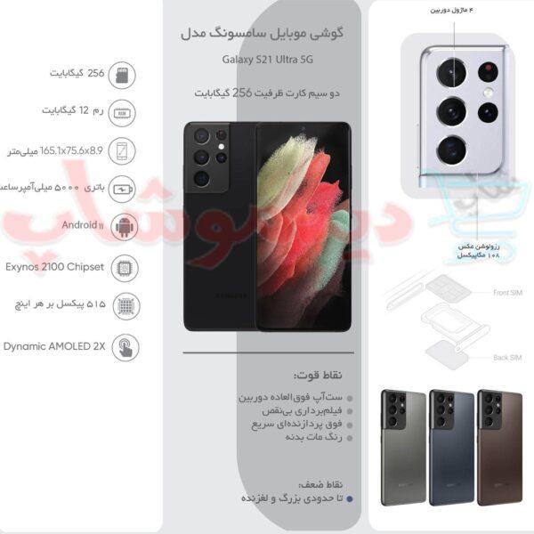 امکانات سامسونگ Galaxy S21 Ultra