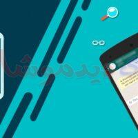 آموزش خواندن پیام پاک شده واتساپ