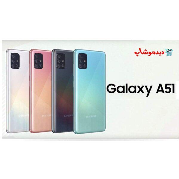 گوشی موبایل سامسونگ همه رنگ هاGalaxy A51