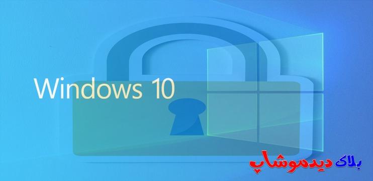 آموزش رمز گذاشتن روی ویندوز 10