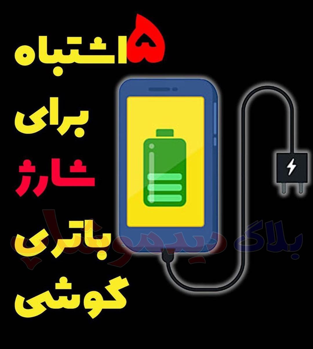 5 اشتباه برای شارژ باتری گوشی