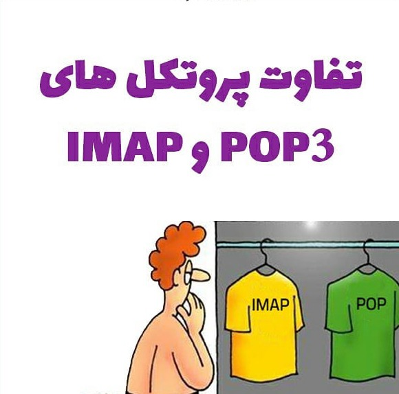 تفاوت پروتکل imap و pop3