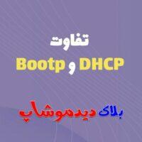 تفاوت DHCP و Bootp