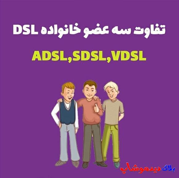 تفاوت VDSL ،ADSL ،SDSL