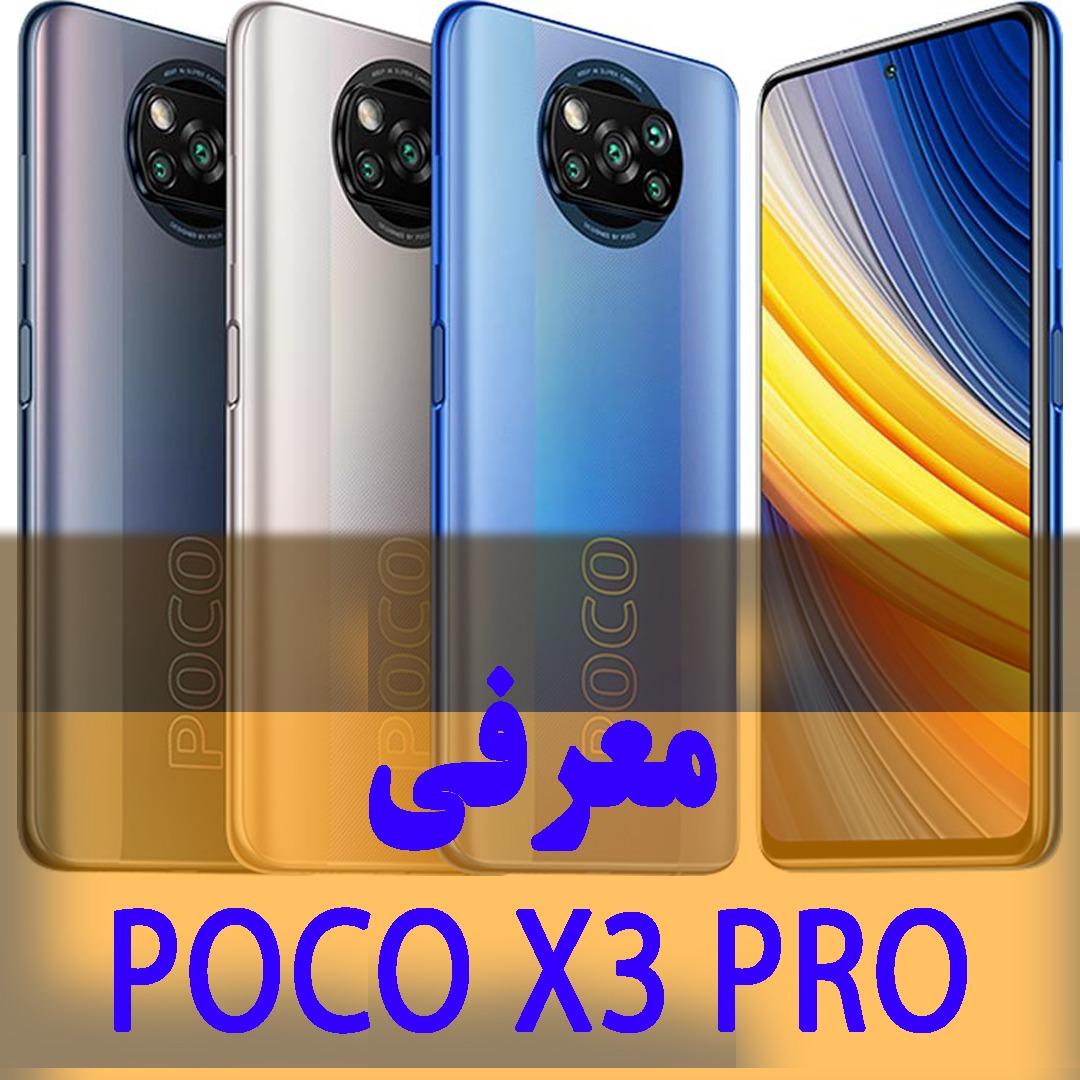 معرفي POCO X3 PRO شيائومي