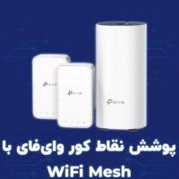 پوشش نقاط کور وای فای با wifi mesh