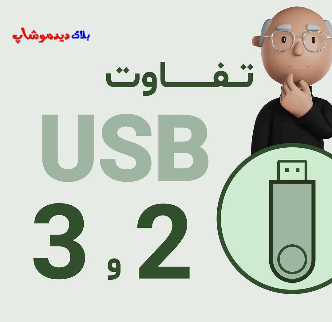 تفاوت USB 2 و USB 3 در چيه؟