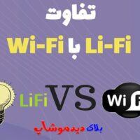 تفاوت Li-Fi با Wi-Fi