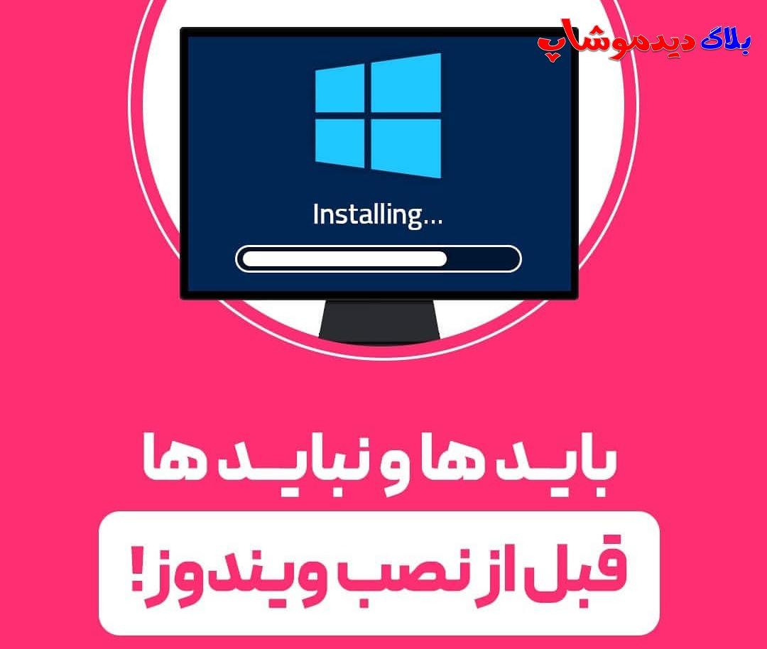 کارهای ضروری قبل از نصب ویندوز