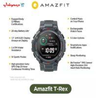 خرید ساعت هوشمند امیزفیت T-rex