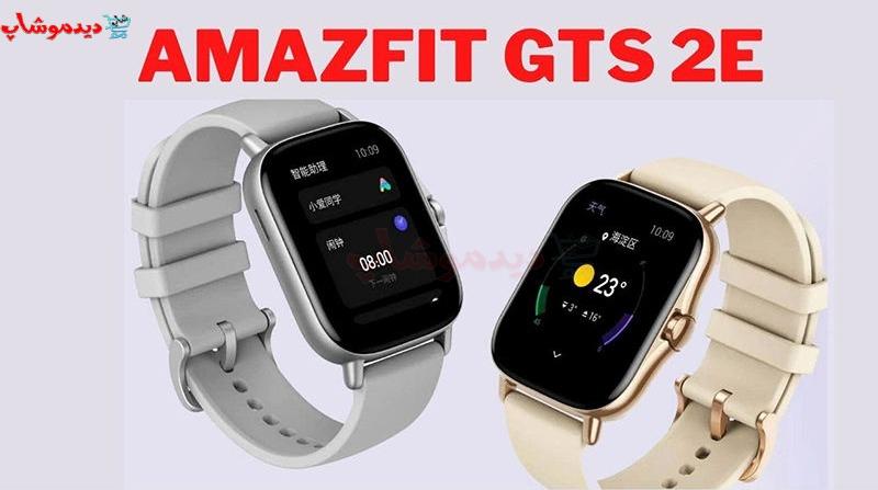 خرید ساعت هوشمند GTS 2E